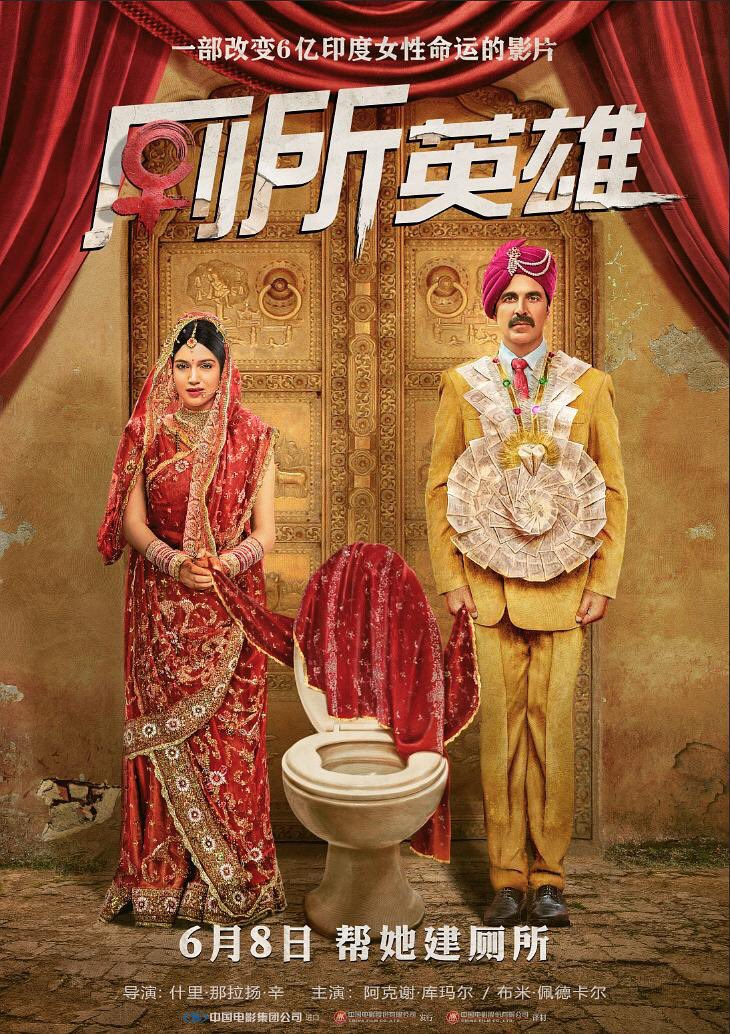 Toilet Ek Prem Katha to release on 8th June 2018 in China