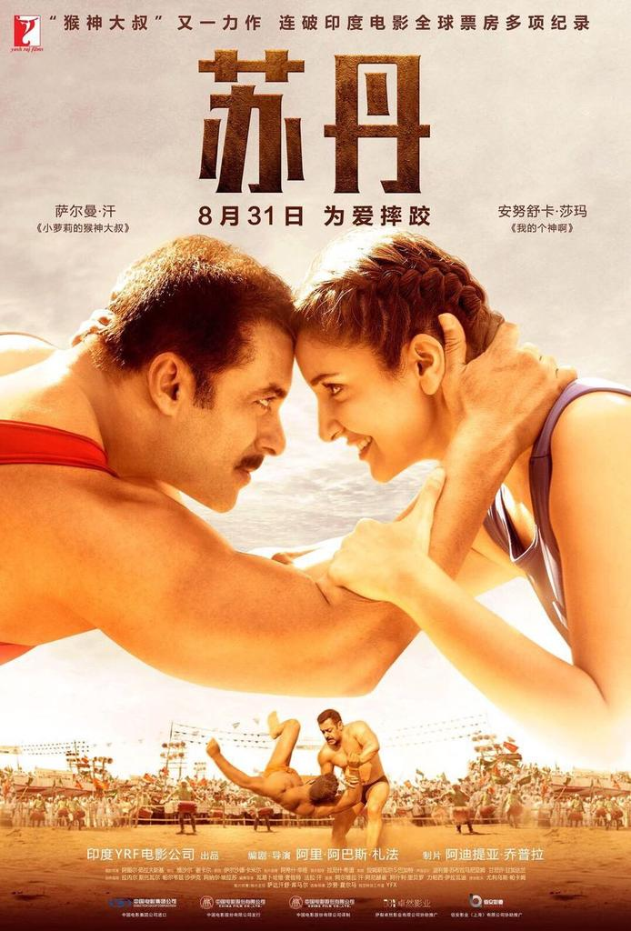 Film Sultan to release on 31st August 2018 in China